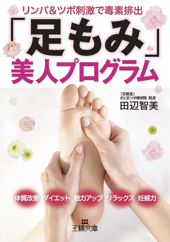 リンパ&ツボ刺激で毒素排出「足もみ」美人プログラム