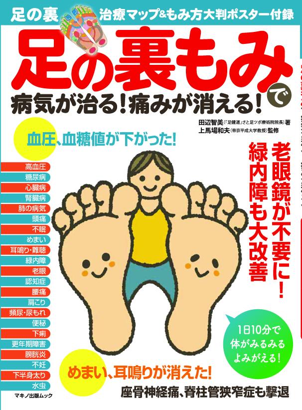 足の裏もみで病気が治る!痛みが消える!