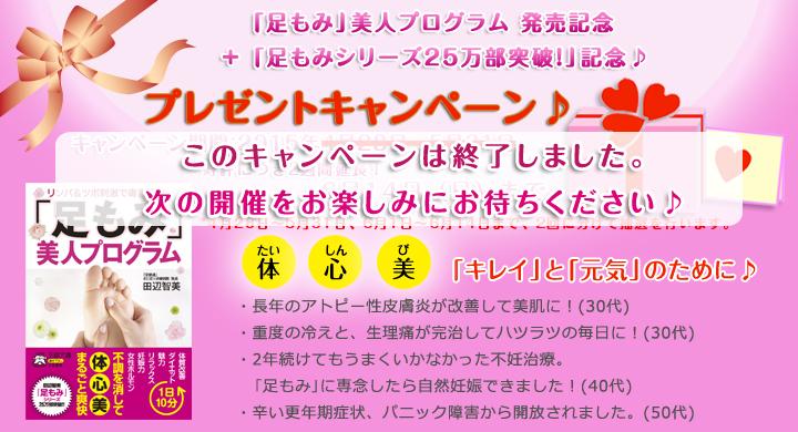 第4弾「足もみ」美人プログラム 発売記念+「足もみシリーズ25万部突破!」記念♪ プレゼントキャンペーン♪