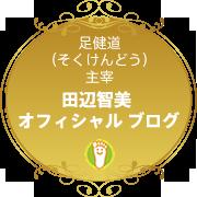 足健道(そくけんどう)主宰 田辺智美 オフィシャル ブログ