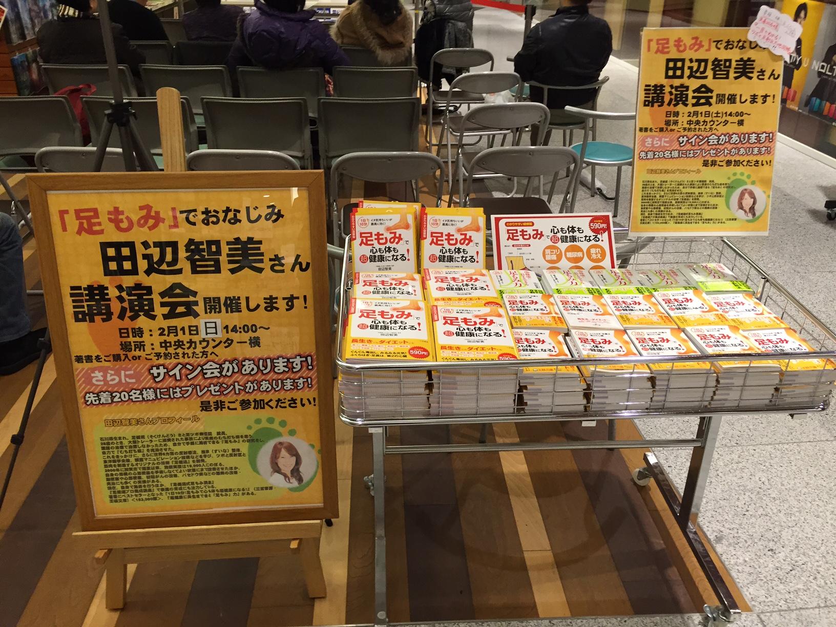 富山講演会本写真