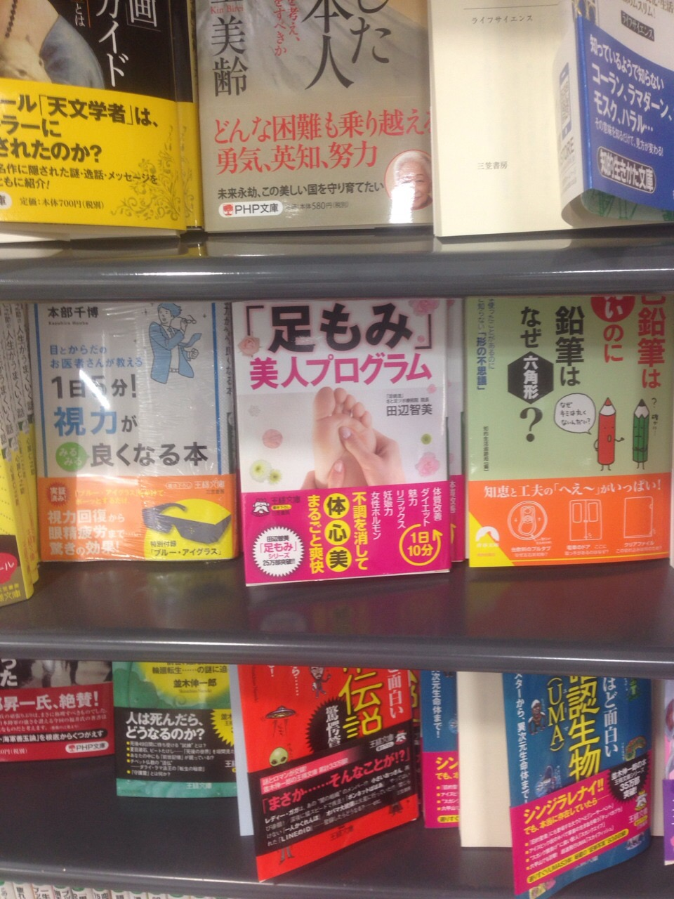 神奈川県川崎の一番大きな本屋さん