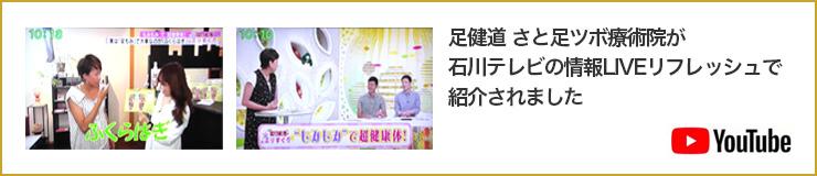 足健道 さと足ツボ療術院が石川テレビの情報LIVEリフレッシュで紹介されました。